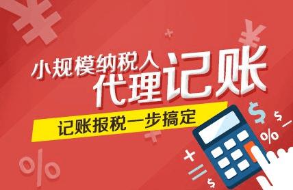 深圳代理记账注册公司