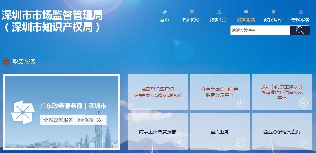 深圳市市场监督管理局