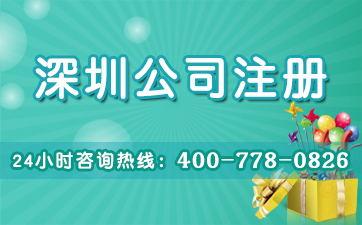 深圳注册公司办理文网文许可证需要什么资料?