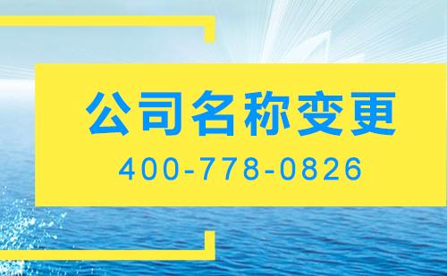 深圳公司名称变更后签订的合同还有效吗